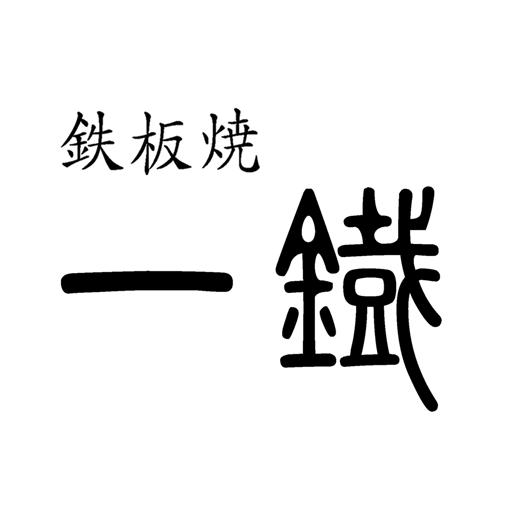 鉄板焼 一鐡 遊戲 App LOGO-硬是要APP
