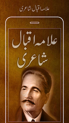 Allama Iqbal Shayari screenshots 1