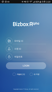 Bizbox Alpha mobile screenshot 0