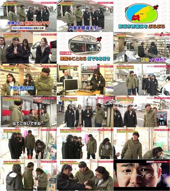(TV-Variety)(720p) NGT48のにいがったフレンド! ep57 180219