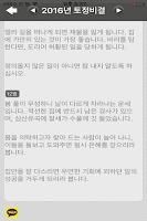 Screenshot of 명품운세 (운세 사주 궁합 2016토정비결 오늘의운세)