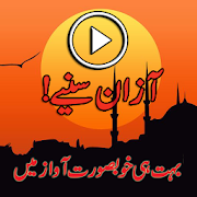 Azan Videos