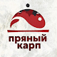 Пряный карп | Стерлитамак for PC-Windows 7,8,10 and Mac