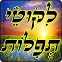✡ ליקוטי תפילות ✡ icon