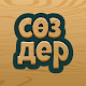 Download Сѳздер - Сѳздi тап For PC Windows and Mac