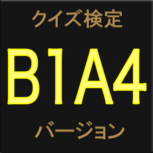 クイズ検定 B1A4 バージョン 娛樂 LOGO-玩APPs
