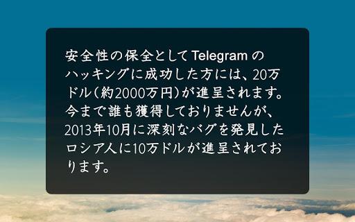 Secure MSGuff5eu65e5u672cu8a9eu7248u30c6u30ecu30b0u30e9u30e0u30afu30e9u30a4u30a2u30f3u30c8 1.0.2 Windows u7528 4
