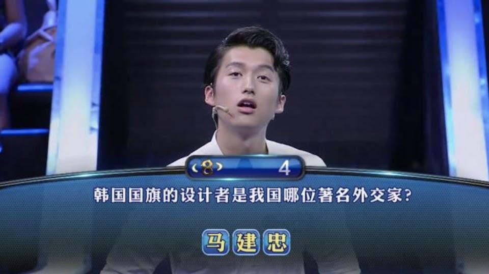 chinese quiz show
