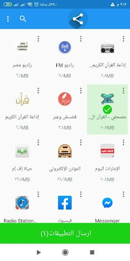 برنامج ارسال البرامج بالبلوتوث screenshot 2