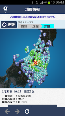 地震 津波の会- ウェザーニュースの地震速報、防災速報アプリのおすすめ画像2