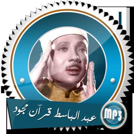 قرآن مجود للشيخ عبد الباسط عبد الصمد بدون انترنت for PC