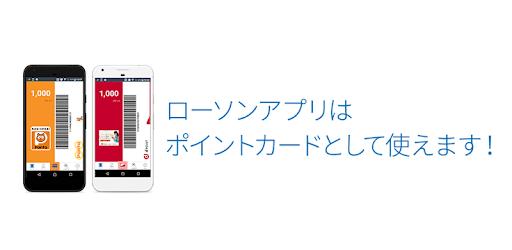ローソン app (apk) free download for Android/PC/Windows screenshot