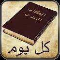 الكتاب المقدس كل يوم - آيه كل يوم icon