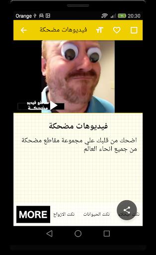 نكت وفيديوهات مضحكة 2017 screenshot