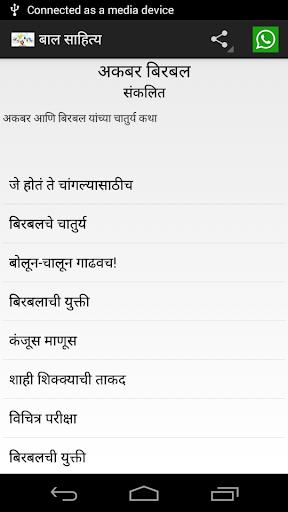 Marathi Children Stories