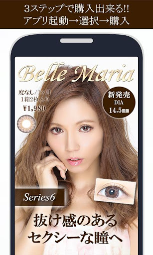 無料购物Appのカラコンアプリ通販(Belle Maria☆ベルマリア) 記事Game
