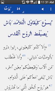 الكتاب المقدس الدارجة المغربية - náhled