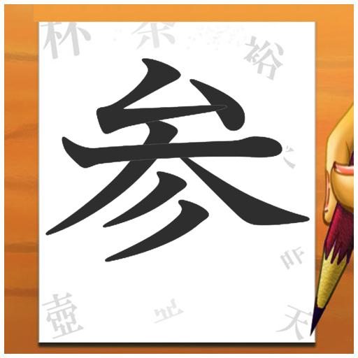 順番漢字パズル3 休閒 App LOGO-APP試玩