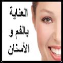 العناية بالفم و الأسنان icon