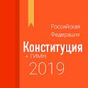 Конституция РФ и гимн icon