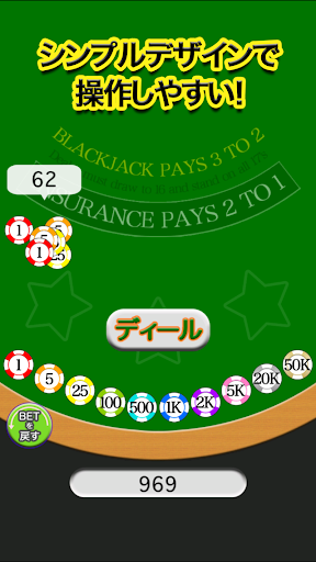 玩免費博奕APP|下載どこでもブラックジャック(カジノ・トランプゲーム) app不用錢|硬是要APP
