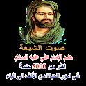 حكم الإمام علي عليه السلام icon