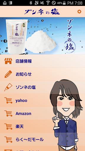 調味料のギフトなど天然塩と酵素がコラボした【ゾンネの塩】