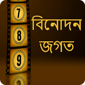 বিনোদন জগত-Daily Entertainment