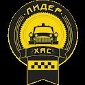 Такси «Лидер» Хасавюрт icon