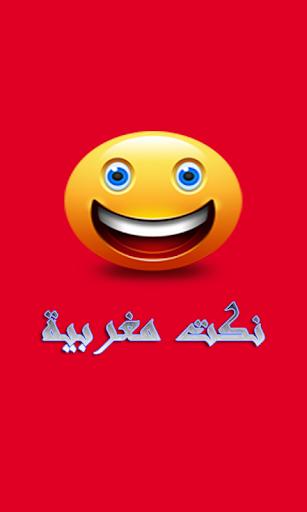 نكت مغربية 2016