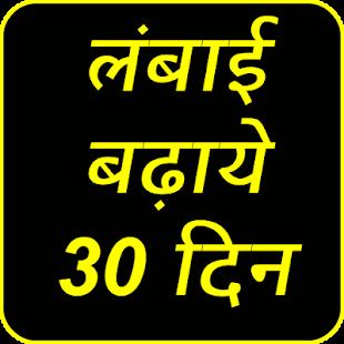 लंबाई बढ़ाये 30 दिन | Lambai Badhaye 30 din me - náhled