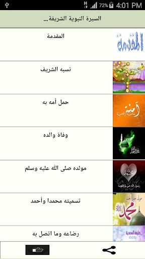 سيرة سيد الخلق محمد كاملة