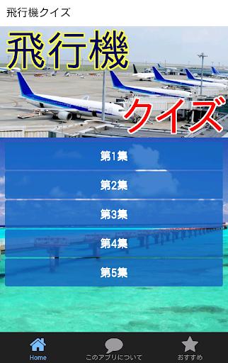 飛行機クイズ-旅客機や空港 国産初の旅客ジェット飛行機MRJ