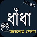 dhadha - ধাধা ও উত্তর 2020 icon