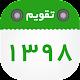 تقویم فارسی 1398 Android apk