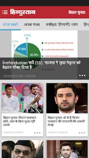 Hindustan - Hindi News - náhled