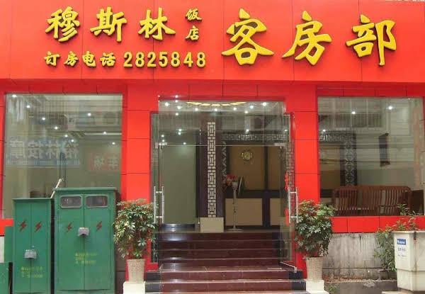 Guilin Muslim Hotel