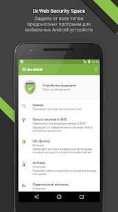 Dr.Web Security Space Screenshot