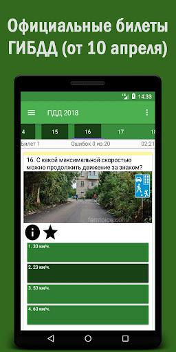 Билеты ПДД 2018 +Экзамен РФ for PC
