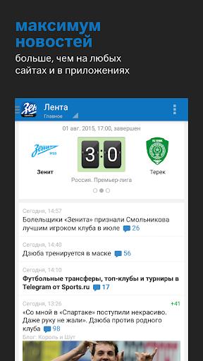 Зенит+ Sports.ru