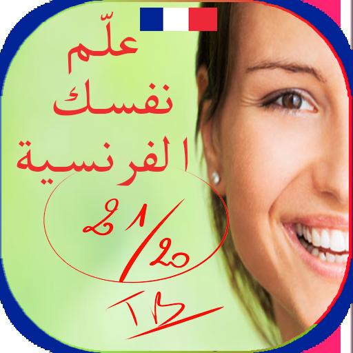 تعلم الفرنسية 21/20 تفاعل وتعلم الفرنسية