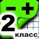 Диагностика МЦКО по математике 2 класс