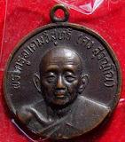 เหรียญฉลองสมณศักดิ์ ลพ.คง วัดวังสรรพรส ปี 2522