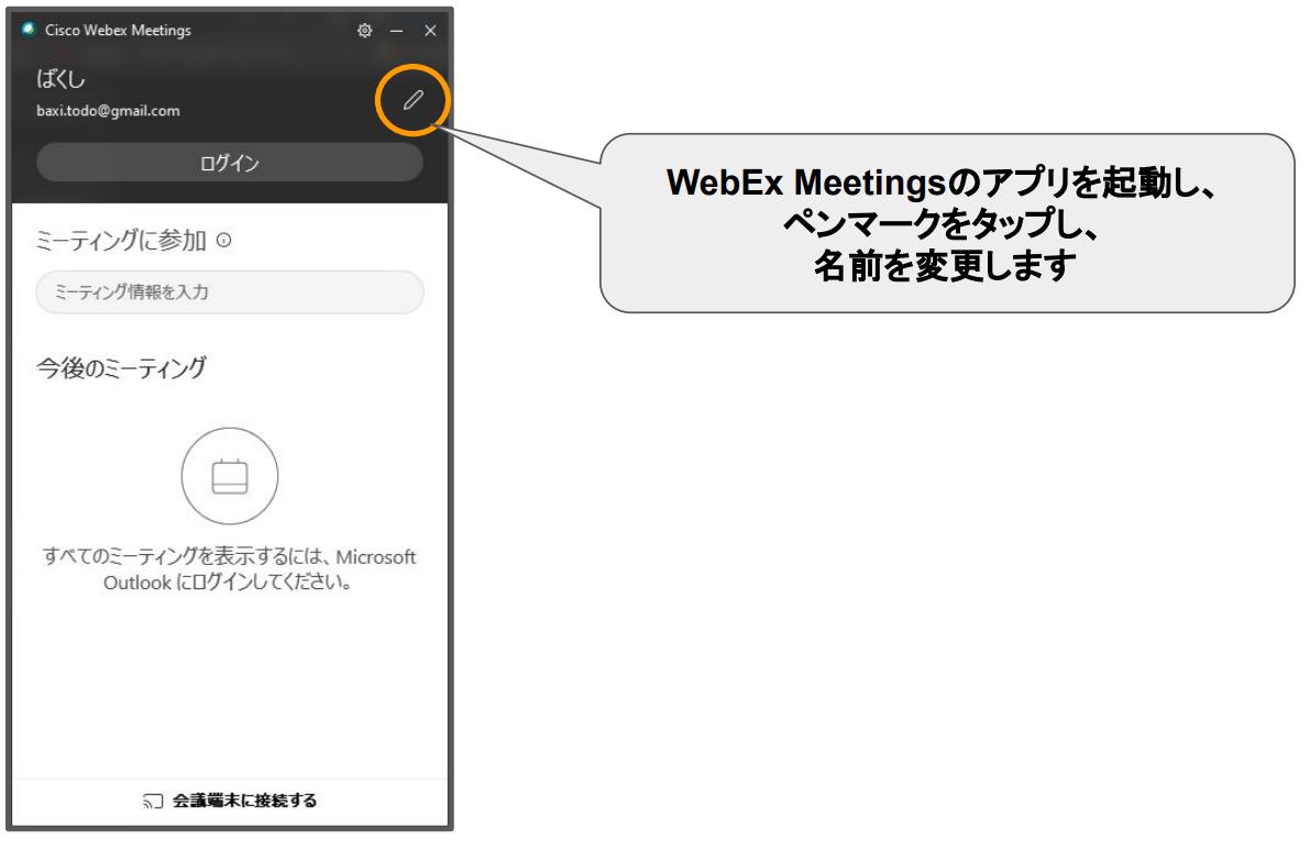 名前 変更 webex
