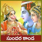 Sundarakanda Telugu Icon