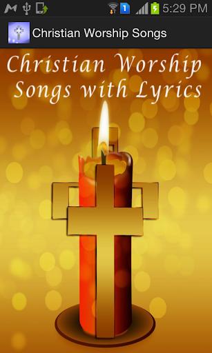 キリスト教の礼拝の歌