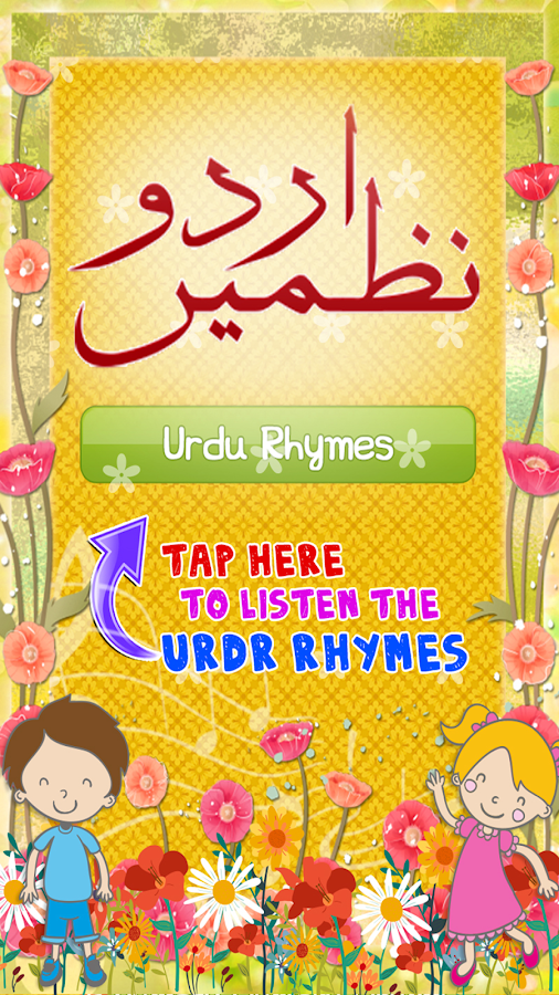 Urdu Nursery Rhymes For Kids- screenshot