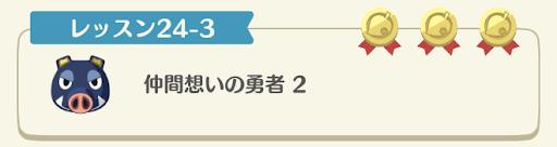 レッスン24-3