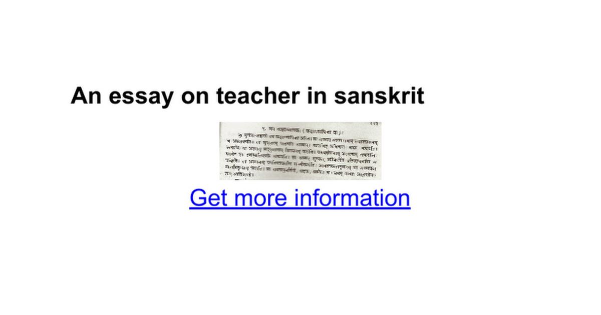 my favourite teacher in sanskrit language