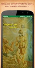 Bhagavad Gita Sanskrit Audio screenshot thumbnail